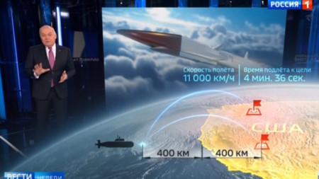 Телевизионният водещ Дмитрий Кисельов каза, че разработваната от Русия свръхзвукова ракета може да достигне САЩ за по-малко от 5 минути.