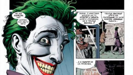 Фрагмент от комикса