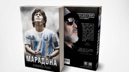 Биографията на Марадона е вече на пазара.