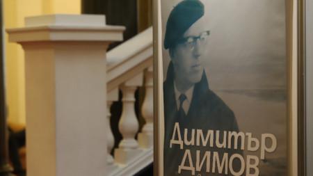 Изложба, посветена на писателя Димитър Димов.