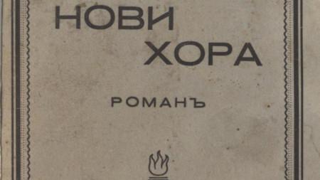Фрагмент от корицата на изданието от 1937 г.