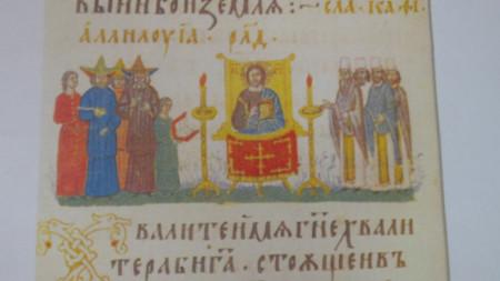 Томичов псалтир