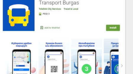 През смартфона си, освен да заредят своята карта, потребителите ще могат да получат информация за движението на автобусите