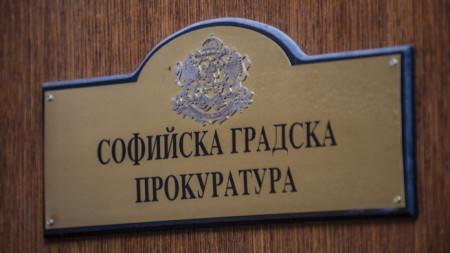 """Софийската градска прокуратура посочва, че Цветелин Георгиев е с мярка за неотклонение """"Подписка""""."""
