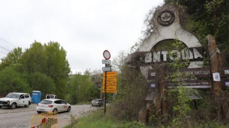 """Природен парк """"Витоша"""""""