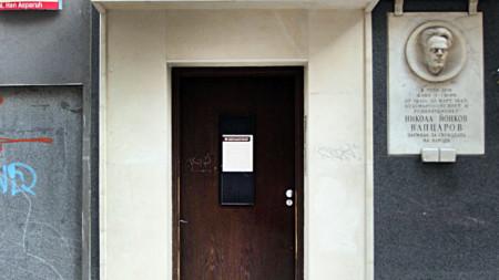 Входът към музея на Вапцаров в София