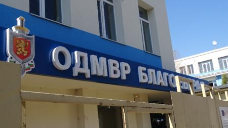 ОД на МВР в Благоевград