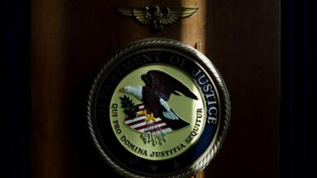 Министерство на правосъдието на Съединените щати