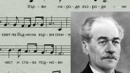 Един от първите български професионални композитори - Панайот Пипков, създател на химна