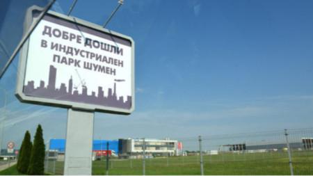 Индустриален парк - Шумен