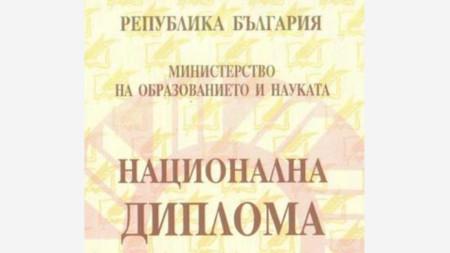 национална диплома на МОН