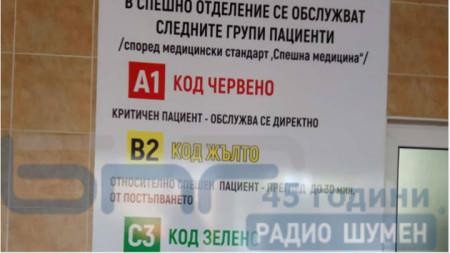 Дежурен лекарски кабинет в МБАЛ - Шумен