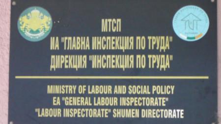 Инспекция по труда