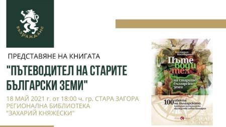 """""""Пътеводител на старите български земи"""""""