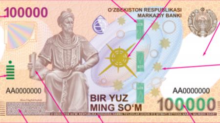 Новата банкнота от 100 000 сома