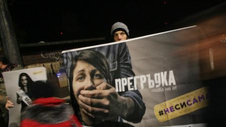 Протест срещу насилието над жени