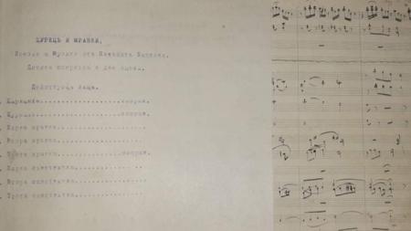 """Ръкописът на детската оперета """"Щурец и мравка"""", придобит от ловешкото основно училище """"Панайот Пипков""""."""
