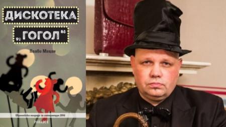 Пааво Мацин и корицата на българското издание на неговата книга
