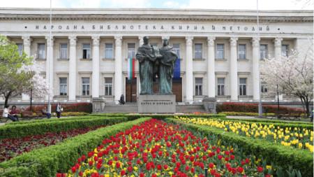 Народна библиотека' 'Кирил и Методий''