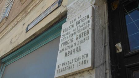 Единственият белег върху сградата, че в този дом са живели Венета и Иванка Ботеви, е разцепена през средата паметна плоча, поставена от признателни жители на Велико Търново през 1948 година