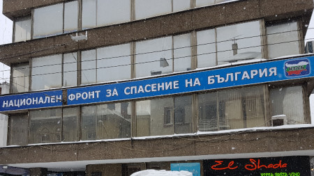 Штаб-квартира НФСБ в Софии