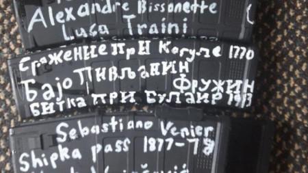 Надписи върху пълнители за оръжия на нападателя в Нова Зеландия.