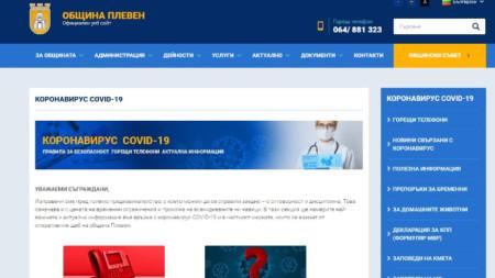 Секцията за коронавируса в сайта на община Плевен