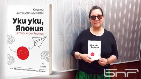 Юлияна Антонова - Мурата