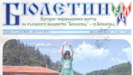 "Издание на бюлетин ""Босилеград"" от август 2015 г."