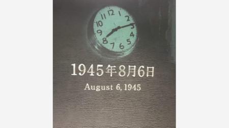 В Хирошима часовникът е спрял в мига на падането на атомната бомба. Снимка Дина Темелкова
