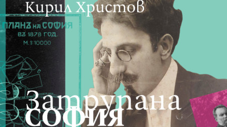 Кирил Христов - Затрупана София