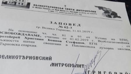 Отец Християн Стефанов е уволнен от Търновския митрополит през януари тази година, но разбира за заповедта за уволнение едва вчера.
