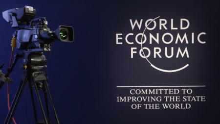 Световен икономически форум