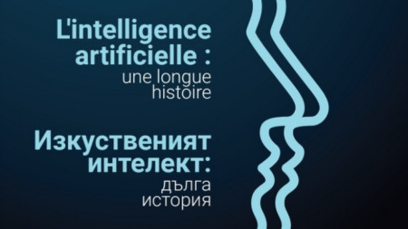 Фрагмент от афиша за лекцията във Френския културен институт.