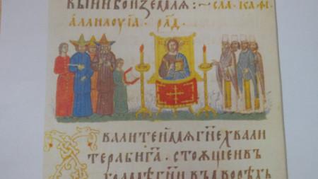 Моление пред иконата на Христос Вседържител. Томичов псалтир, 1360 г.