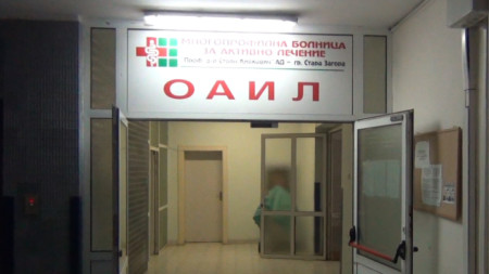 """УМБАЛ """"Проф. д-р Стоян Киркович"""" в Стара Загора"""