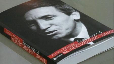 Сборник с есета на Георги Марков
