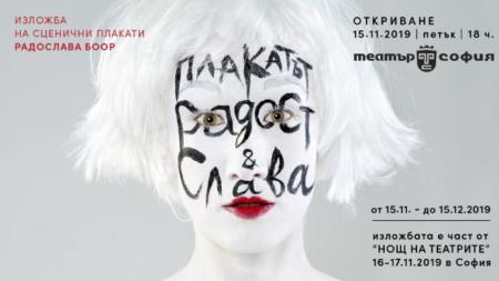 Изложба на сценични плакати от Радослава Боор