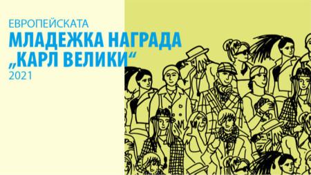 """Проектът """"Модел Европейски съюз София 2021"""" ще представя България на 14-ото ежегодно издание на общоевропейския конкурс за наградата """"Карл Велики"""" за младежи за 2021 г."""