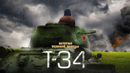 """Патриотичният филм """"Т-34"""" донесе около $10,6 млн. приходи през първия уикенд от пускането му в Русия."""