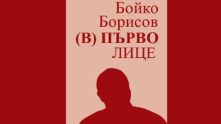 """Корица на книгата """"Бойко Борисов (в) първо лице. Още два мандата по-късно"""", изд. """"Ludite"""""""