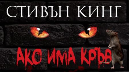 Фрагмент от корицата на българското издание на