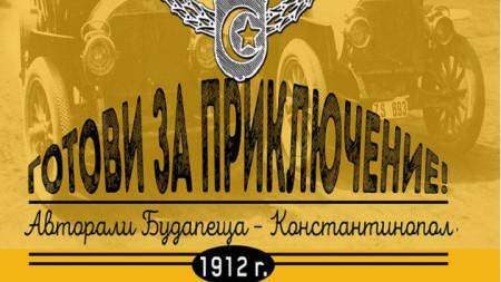 Фрагмент от плаката за изложбата