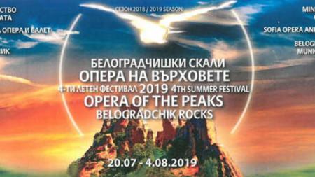 Опера на върховете – Белоградчишки скали