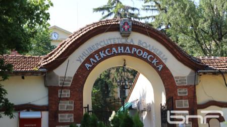 """Университетска болница """"Александровска"""""""