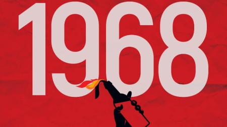 """Корицата на """"1968. Дневник на една преломна година. От Виетнам до Мексико"""""""