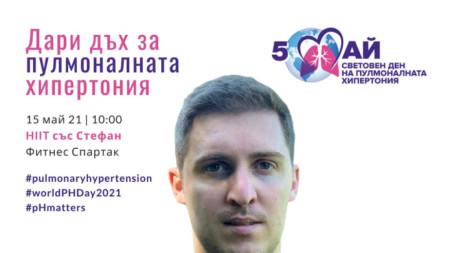 """Спортното събитие """"Дари дъх"""" във фитнес """"Спартак"""" се води от кондиционния треньор Стефан Терзийски."""