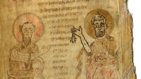 Зографско евангелие, 10 век, глаголица, лист 43 б.