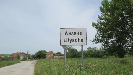 село Лиляче
