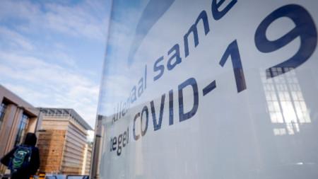 """Билборд с надпис """"Всички заедно срещу Covid-19"""
